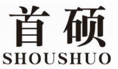 首硕 SHOUSHUO