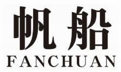 帆船 FANCHUAN